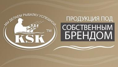 Продукция под собственным брендом KSK