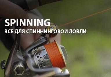 Спиннинг